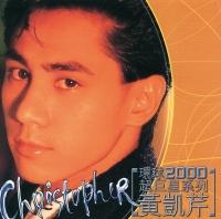 Huan Qiu 2000 Chao Ju Xing Xi - Christopher Wong