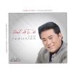 Tình Ca Đỏ (CD2) - Tạ Minh Tâm