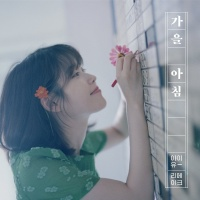Autumn Morning (Single) - IU
