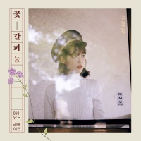 Kkot-Galpi #2 (Flower Bookmark 2) - IU