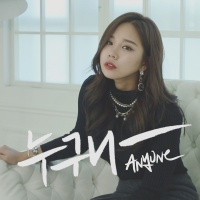 Anyone - Nam Young Joo