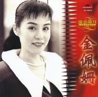 The Best Of Kim Pei Shan - Kim Pei Shan
