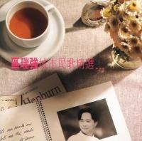 Cheng Shi Min Ge Jin Shuan - Albert Au