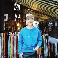 Hello! Ni Hao - Dawen Wang