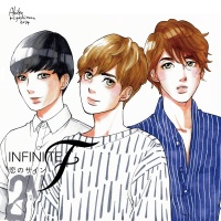 Koino Sign - Infinite F