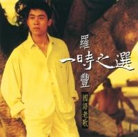 The Greatest Of Lou Shi Feng - Shi Feng Lou
