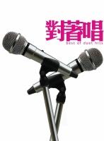 Best Of Duet Hits - Cass Phang