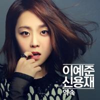 Promise - Ye Joon Lee