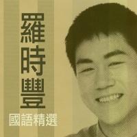 Lou Shi Feng Greatest Hits - Shi Feng Lou