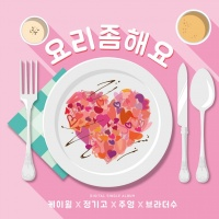 Cook For Love (Single) - K.Will, Joo Young, Junggigo, Brother Su