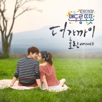 Warm And Cozy OST Part.3 - Hyorin (Sistar)