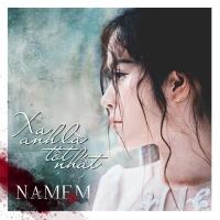 Xa Anh Là Tốt Nhất (Single) - Nam Em