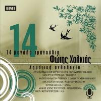 14 Megala Tragoudia - Fotis Halkias