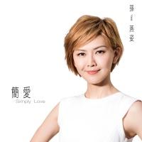 Jian Ai - Yanzi Sun