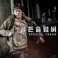 Golden Slumbers - Seung Yoon Kang