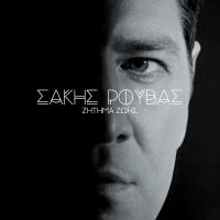 Zitima Zois - Sakis Rouvas
