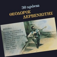 30 Hronia Theodoros Dervenioti - Stelios Kazadzidis
