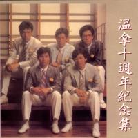 Wen Na Shi Zhou Nian Ji Nian J - Wynners