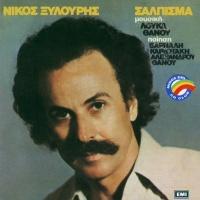 Salpisma - Nikos Xilouris