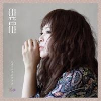 Sadness - Woongsan
