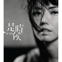 Shi Shi Hou - Yanzi Sun