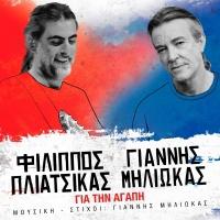 Gia Tin Agapi - Filippos Pliatsikas