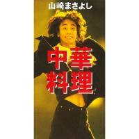 Chukaryouri - Masayoshi Yamazaki