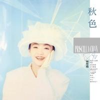 Qiu Se - Priscilla Chan