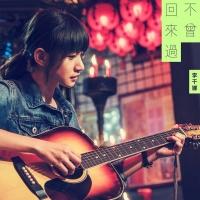 Bu Ceng Hui Lai Guo - Nana Lee