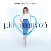 Mia Anapnoi - Maria Elena Kyriakou