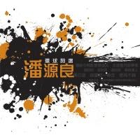Huan Qiu Ci Xuan - Pan Yuan Li - Jacky Cheung