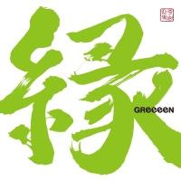 Tookuno Sora Yubi Sasunda - GReeeeN