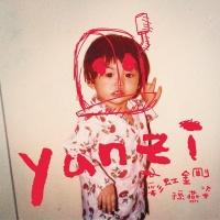 Cai Hong Jin Gang - Yanzi Sun