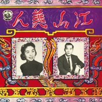 Jiang Shan Mei Ren - Pathe Chorus