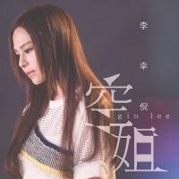 Kong Jie - Gin Lee