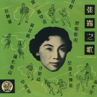 Zhang Lu Zhi Ge - Chang Loo