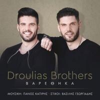 Varethika - Droulias Brothers