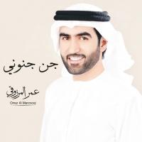 Jan Jonouni - Omar Al Marzooqi