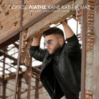 Kane Kati Gia Mas - Giorgos Liatis