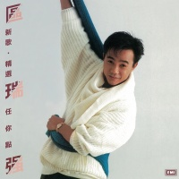 Xin Ge Peng Jing Xuan Peng Ren - Albert Au
