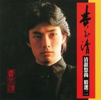 The Best Of Fei Yu Ching 2 - Yu Ching Fei