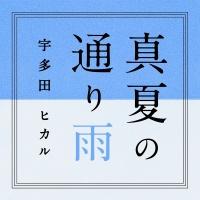 Manatsu No Tooriame - Utada Hikaru