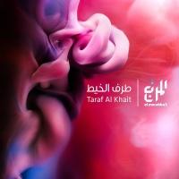 Taraf Al Khait - El Morabba3