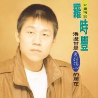 Lou Shi Feng Taiwanese Hits - Shi Feng Lou