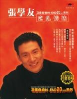 Yi Luan Qing Mi - Jacky Cheung
