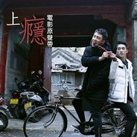 Thượng Ẩn OST - Various Artists 1