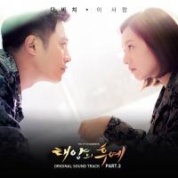 Hậu Duệ Của Mặt Trời (Descendants Of The Sun OST) (Phần 3) - Davichi