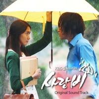 Love Rain OST - Love Rain OST