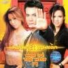 Nhạc Trẻ Top Hit 17 - Xoá Hết Nợ Nần - Various Artists