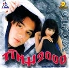 Tình 2000 - Various Artists